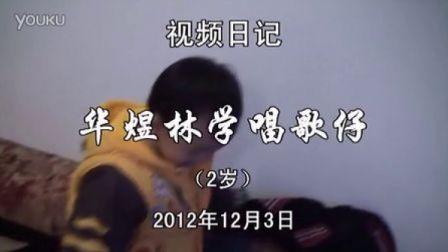 华煜林2岁学唱歌