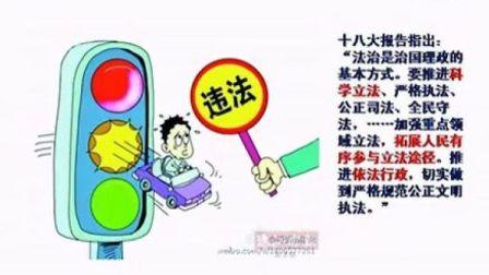 闯黄灯新规违反十八大精神且违法