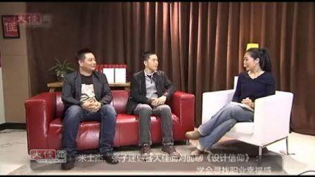 【大佳面对面】米士杰、张子建访谈:学会寻找职业幸福感