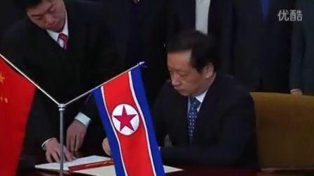中国与朝鲜签订经济和科技合作协定