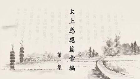 太上感應篇彙編-第001集 2012.12.27 定弘法師主講