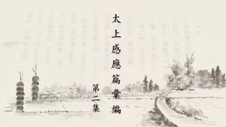 太上感應篇彙編-第002集 2013.01.03 定弘法師主講