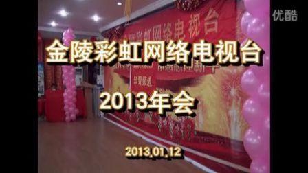 金陵彩虹2013年会