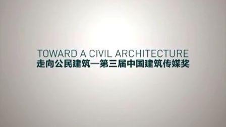 第三届中国建筑传媒奖颁奖典礼(第1部分,共4部分)