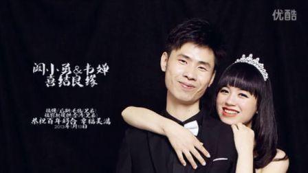 勇嗲结婚视频