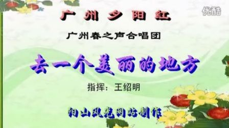 去一个美丽的地方(广州春之声合唱团)