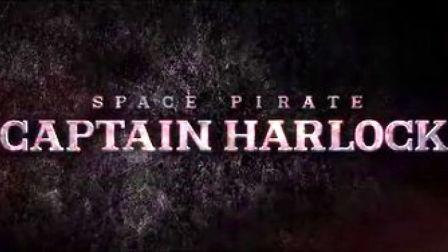 【预告】CG电影《宇宙海盗船长哈洛克》荒牧伸志 『キャプテンハーロック』