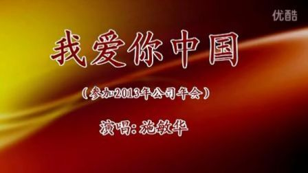 我爱你中国--施敏华 上海同乐协会