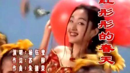 杨钰莹 - 红彤彤的春天 KTV
