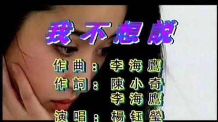 杨钰莹-我不想说 KTV