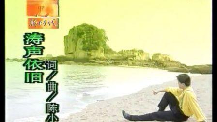 毛宁 - 涛声依旧 KTV