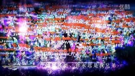 【超清】[淩雲天下]家族视频。悼念我们的玩世不恭【唯美视觉-墨尐楠无聊之作】