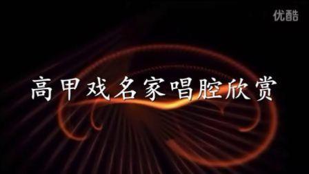 高甲戏名家唱腔欣赏《织锦回文-织锦》 黄敬美演唱