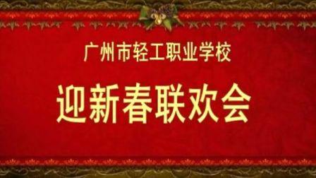 2013迎新春联欢会