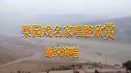 梨园戏名家唱腔欣赏《蒋世隆-宿店》  施织演唱