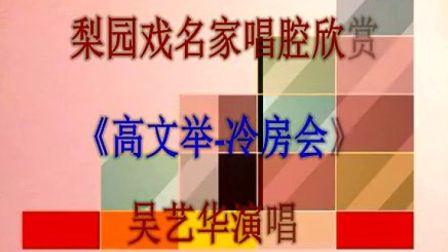 梨园戏名家唱腔欣赏《高文举-冷房会》  吴艺华演唱