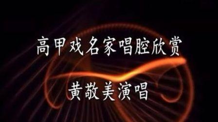 高甲戏名家唱腔欣赏《二国王选曲》 黄敬美演唱