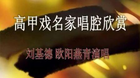 高甲戏名家唱腔欣赏《番婆弄》 刘基德 欧阳燕青演唱