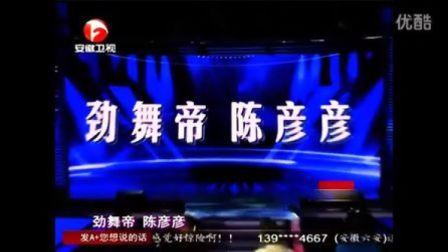 【优酷牛人】劲舞帝 参加安徽卫视《势不可挡》片段