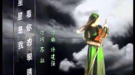 杨钰莹 - 星星是我看你的眼睛 新时代KTV