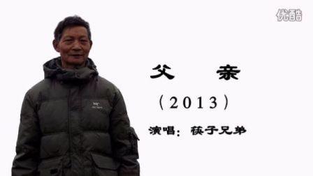 父亲—2013