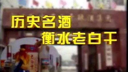 衡水老白干文化介绍.3.英语版.老白干王