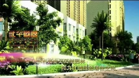 绿洲银湖春节版30秒