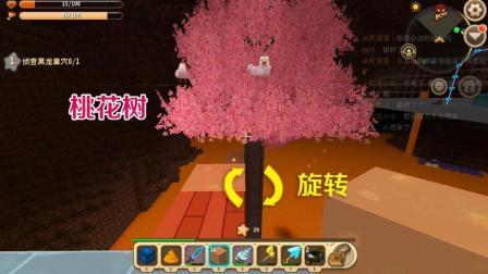 小乾迷你世界: 岩浆上植物是能生存的, 这棵桃花树不仅活着, 还能旋转