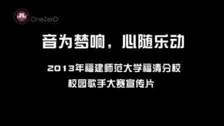 福建师范大学福清分校2013年校园歌手大赛宣传视频