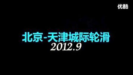 (超清)2012年北京-天津城际轮滑活动