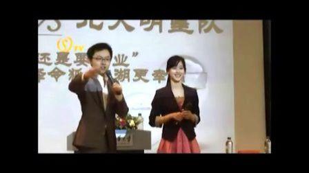奶茶妹章泽天主持 北大清华辩论赛东方不败选择谁更幸福?