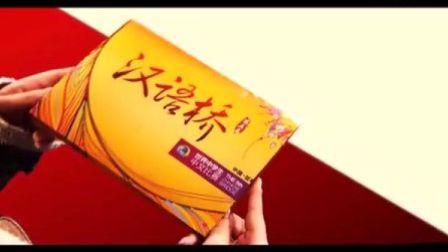 《2012汉语桥》宣传片