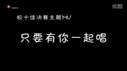 《只要有你一起唱》2013年福建师范大学福清分校校园歌手大赛总决赛宣传片