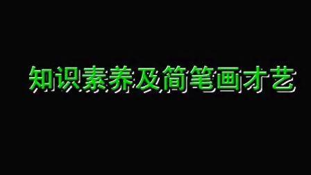 上梅镇小学数学教师素养大赛04 知识素养及简笔画才艺展示