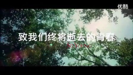 王菲-致青春MV 赵薇《致我们终将逝去的青春》超带感缩略版剧情回放