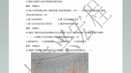 一建《建设工程管理》真题(视频)解析 7
