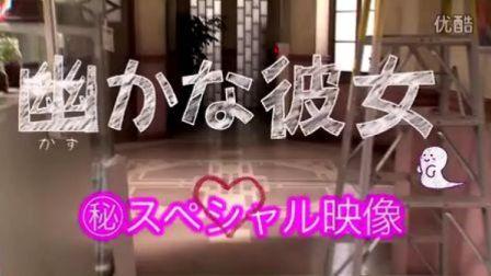 【公式】「幽かな彼女」スペシャル映像 中村ゆりかと加藤里保菜
