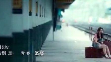 王菲 - 致青春 (致我們終將逝去的青春 主題曲)