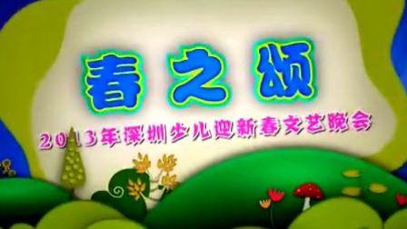 深圳摄影摄像-春天少儿艺术团晚会-深圳赛维影视