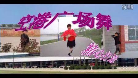 西咬村空港彩虹广场舞(青春队)—泉水叮咚响