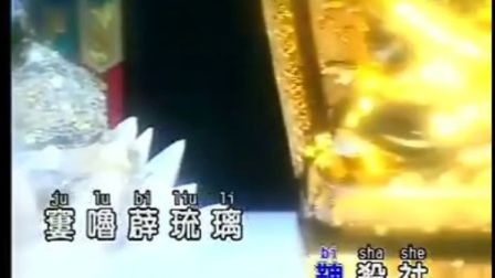 药师咒(药师佛灌顶真言)