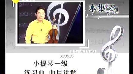 考试在线频道 小提琴考级一级-1 练习曲 梁大南教授 中央音乐学院