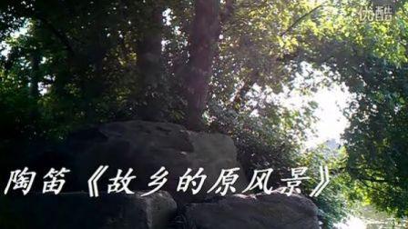 陶笛曲《故乡的原风景》