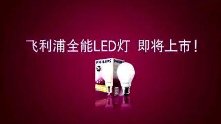 飞利浦全能LED灯泡上市之消费者采访篇