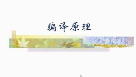 哈工大 编译原理 01 全58讲 视频教程