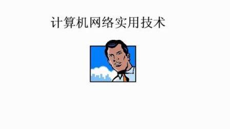哈工大 计算机网络基础 01 全51讲 视频教程