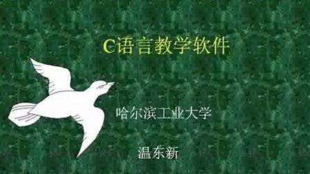 哈工大 C语言程序设计 68讲 视频教程