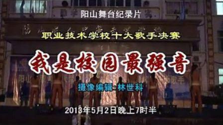 阳山县职校十大歌手决赛