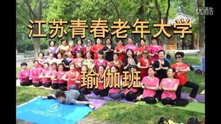 江苏青春老年大学瑜伽班