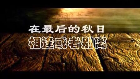 在最后的秋日相逢或者别离  作者:江南梅  诵读:风过